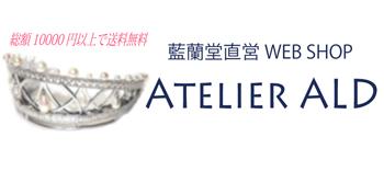 WEB SHOP Atelier ALD