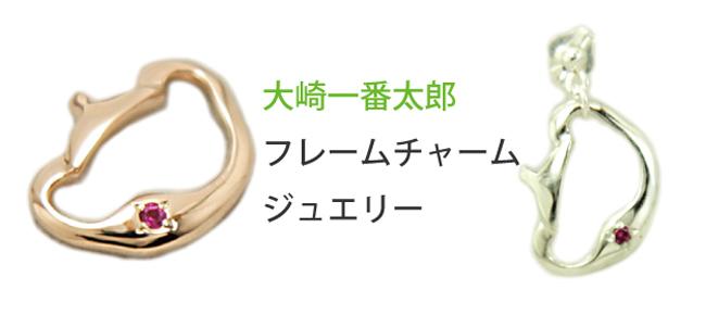 大崎一番太郎フレームチャームペンダント・ピアス