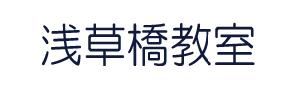 浅草橋教室